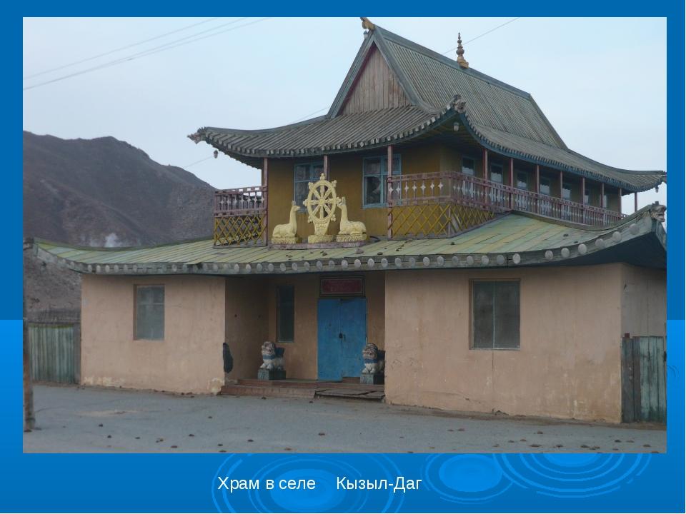 Храм в селе Кызыл-Даг