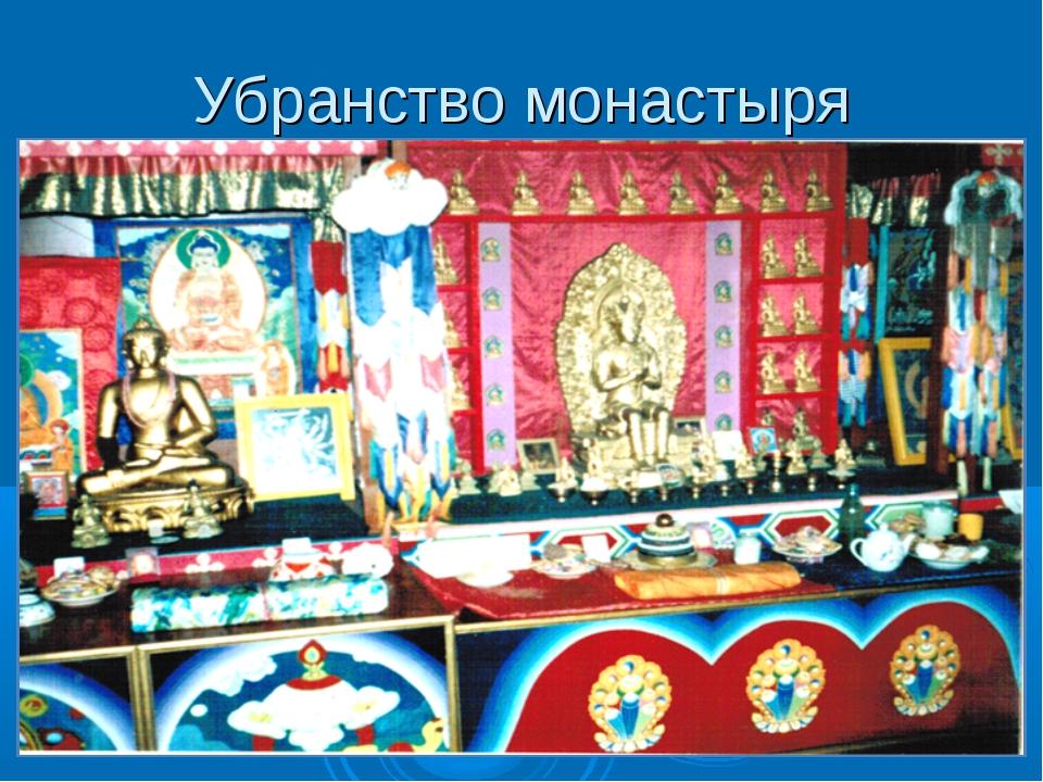 Убранство монастыря