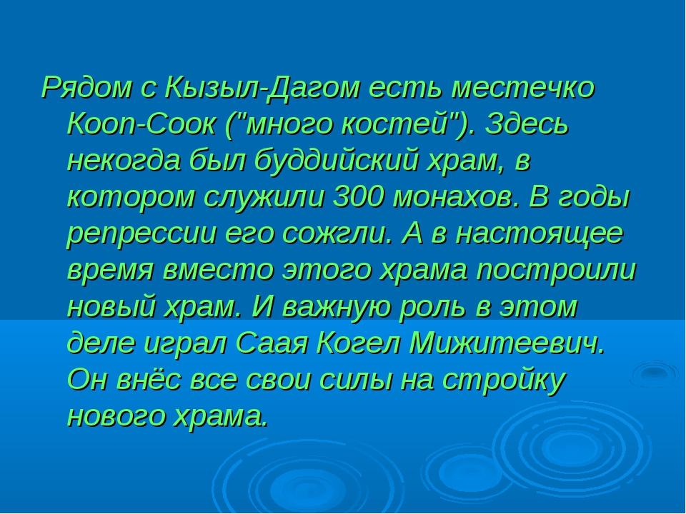 """Рядом с Кызыл-Дагом есть местечко Кооп-Соок (""""много костей""""). Здесь некогда б..."""