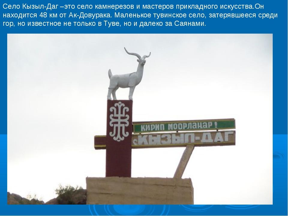 Село Кызыл-Даг –это село камнерезов и мастеров прикладного искусства.Он наход...