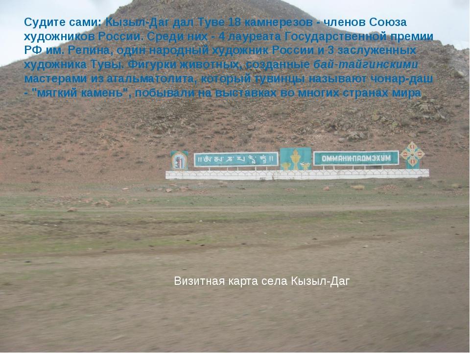 Визитная карта села Кызыл-Даг Судите сами: Кызыл-Даг дал Туве 18 камнерезов -...