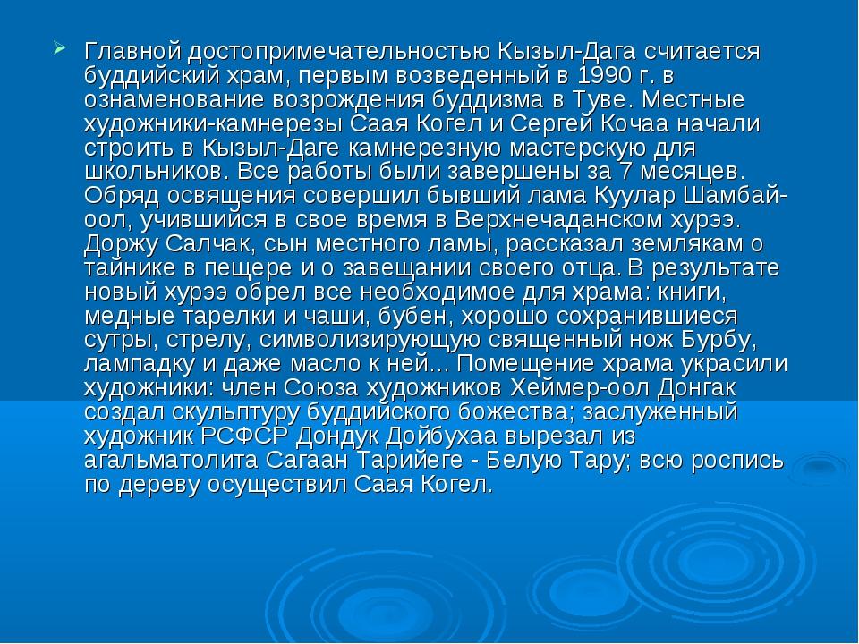 Главной достопримечательностью Кызыл-Дага считается буддийский храм, первым в...