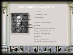 Малиновский Иван 14 лет. Прозвище-Казак, Санчо-Панса. Добрый, достойный челов