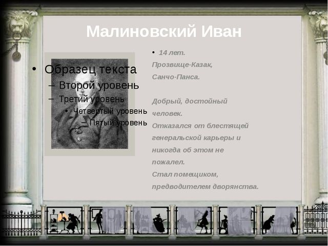 Малиновский Иван 14 лет. Прозвище-Казак, Санчо-Панса. Добрый, достойный челов...