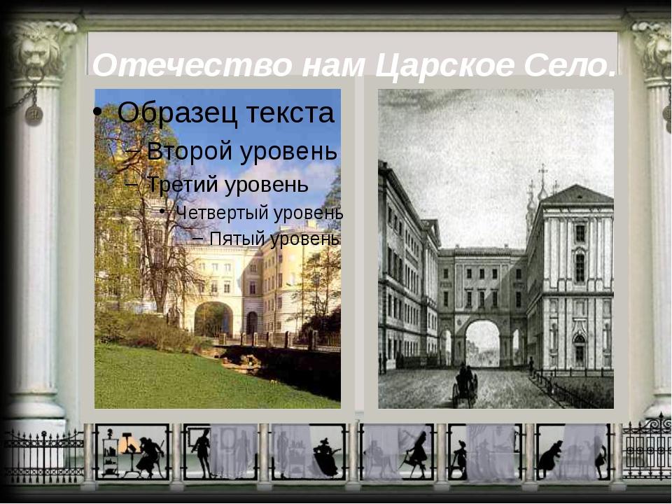 Отечество нам Царское Село.