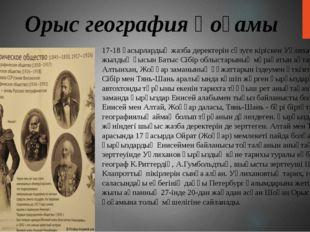 Орыс география қоғамы 17-18 ғасырлардың жазба деректерін сүзуге кіріскен Уәли