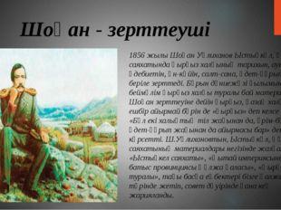 Шоқан - зерттеуші 1856 жылы Шоқан Уәлиханов Ыстықкөл, Құлжа саяхатында қырғыз