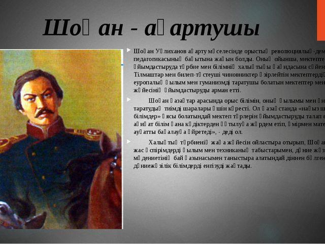 Шоқан - ағартушы Шоқан Уәлиханов ағарту мәселесінде орыстың революциялық-демо...