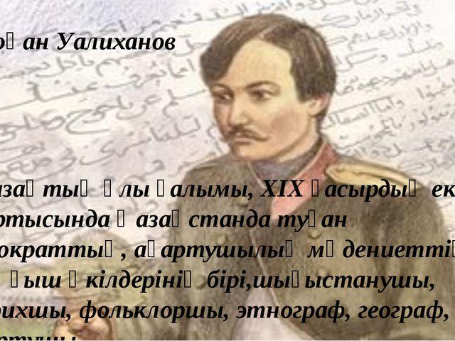 Қазақтың ұлы ғалымы, XIX ғасырдың екінші жартысында Қазақстанда туған демокр...