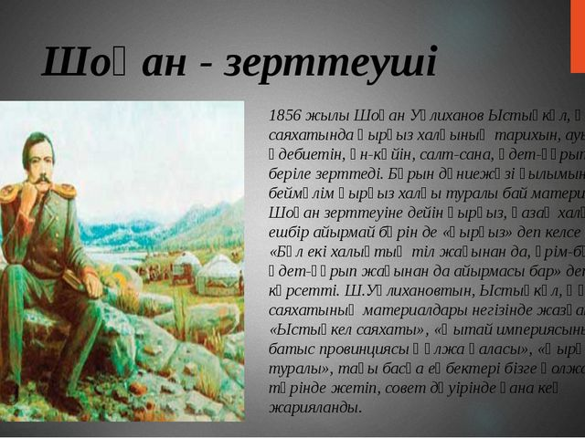 Шоқан - зерттеуші 1856 жылы Шоқан Уәлиханов Ыстықкөл, Құлжа саяхатында қырғыз...