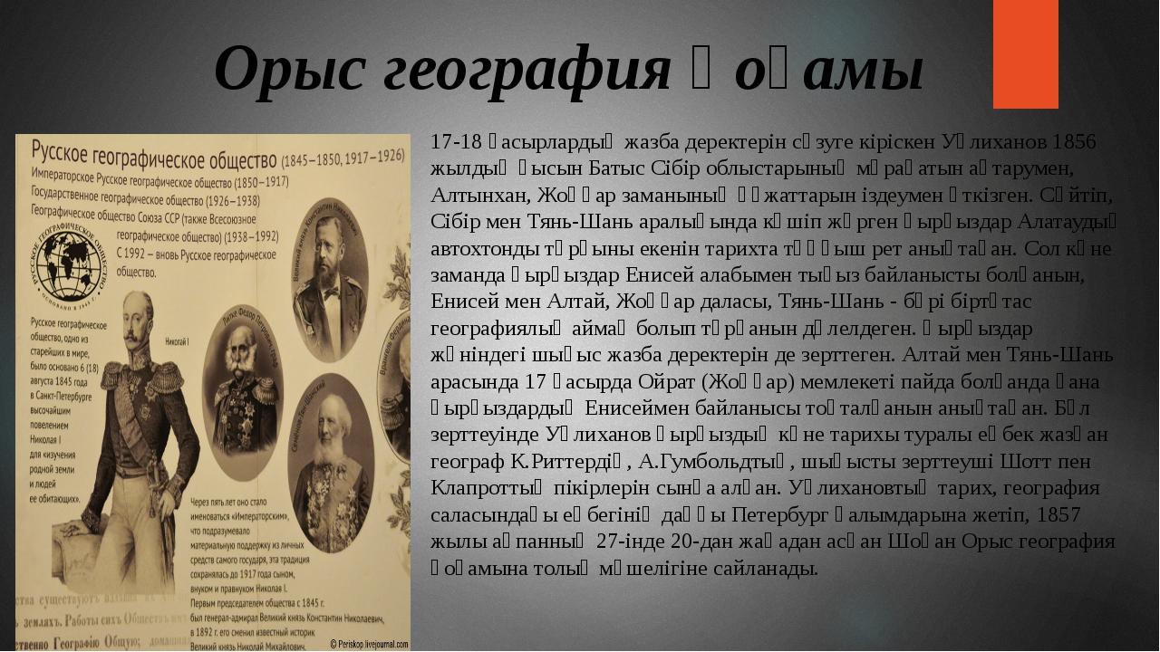 Орыс география қоғамы 17-18 ғасырлардың жазба деректерін сүзуге кіріскен Уәли...