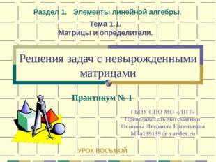 Решения задач с невырожденными матрицами ГБОУ СПО МО «ЛПТ» Преподаватель мате