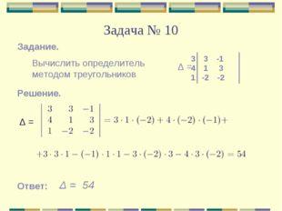 Задача № 10 Вычислить определитель методом треугольников Задание. 3 -1 1 3 1
