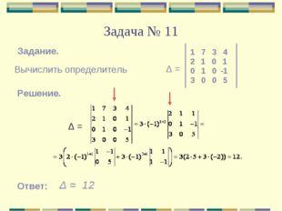 Задача № 11 Вычислить определитель Задание. 1 7 3 4 1 0 1 0 1 0 -1 3 0 0 5 Δ