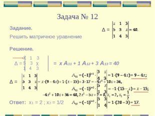 Задача № 12 Задание. Решить матричное уравнение Δ = Решение. Δ = Χ 1 3 3 χ 1