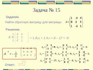 Задача № 15 Задание. Найти обратную матрицу для матрицы Решение. Δ = -3 4 0 2