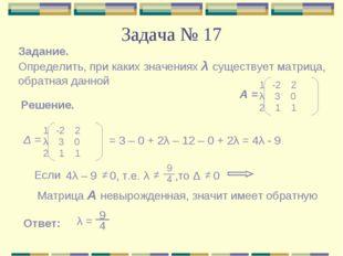 Задача № 17 Задание. Определить, при каких значениях λ существует матрица, об