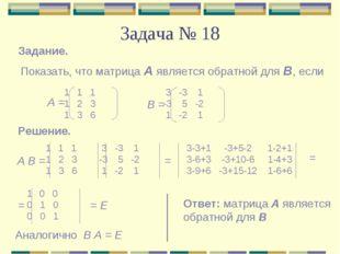 Задача № 18 Задание. Показать, что матрица А является обратной для В, если 1