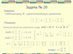 Задача № 20 Задание. Найти матрицу Х , удовлетворяющую уравнению 1 0 1 2 -1 -