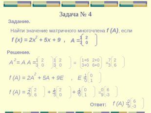 Задача № 4 Задание. Найти значение матричного многочлена f (A), если f (x) =