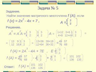 Задача № 5 Задание. Найти значение матричного многочлена f (A), если f (x) =