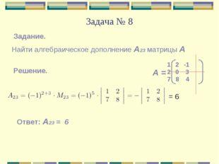Задача № 8 Найти алгебраическое дополнение А23 матрицы А Задание. А = 2 -1 0