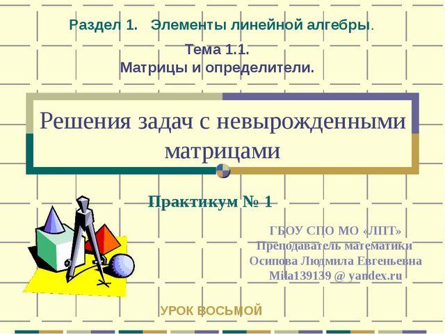 Решения задач с невырожденными матрицами ГБОУ СПО МО «ЛПТ» Преподаватель мате...