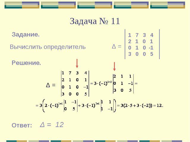 Задача № 11 Вычислить определитель Задание. 1 7 3 4 1 0 1 0 1 0 -1 3 0 0 5 Δ...