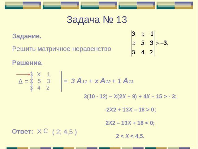 Задача № 13 Задание. Решить матричное неравенство Решение. Δ = 3 Х 1 Х 5 3 3...