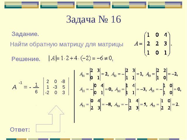 Задача № 16 Задание. Найти обратную матрицу для матрицы Решение. Α = - -1 1 6...
