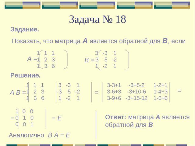 Задача № 18 Задание. Показать, что матрица А является обратной для В, если 1...