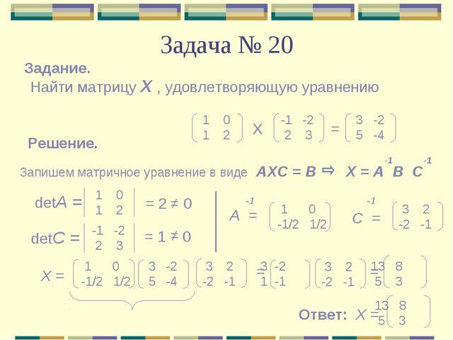 Задача № 20 Задание. Найти матрицу Х , удовлетворяющую уравнению 1 0 1 2 -1 -...