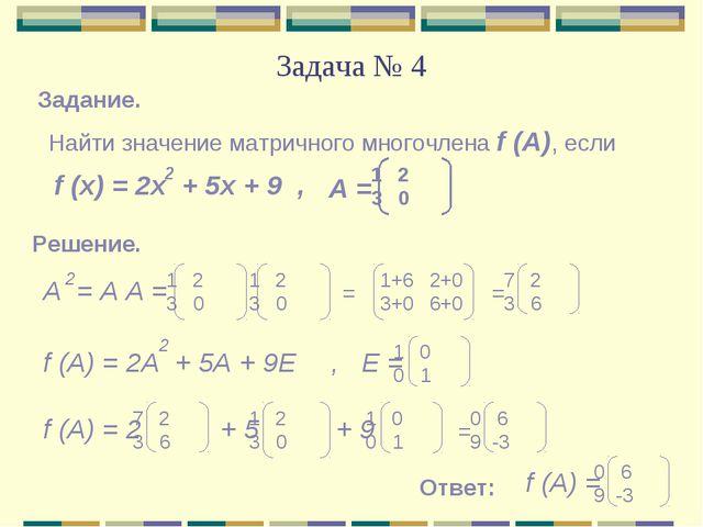 Задача № 4 Задание. Найти значение матричного многочлена f (A), если f (x) =...