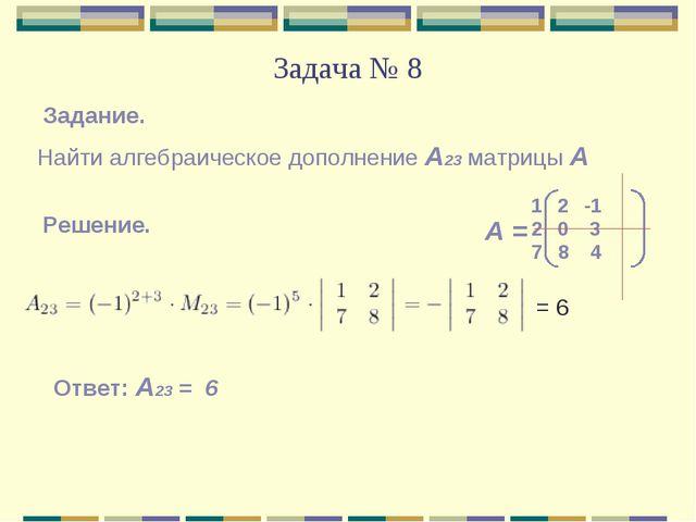 Задача № 8 Найти алгебраическое дополнение А23 матрицы А Задание. А = 2 -1 0...
