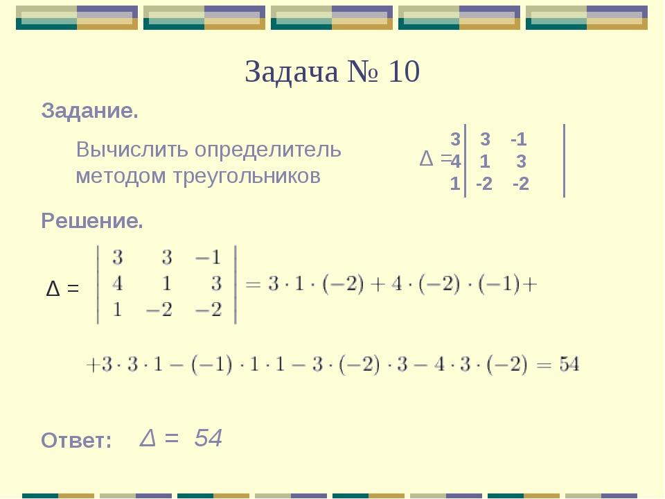 Задача № 10 Вычислить определитель методом треугольников Задание. 3 -1 1 3 1...