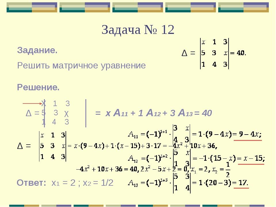 Задача № 12 Задание. Решить матричное уравнение Δ = Решение. Δ = Χ 1 3 3 χ 1...