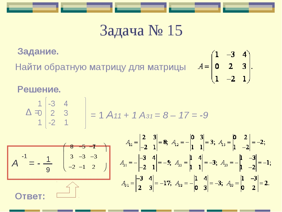 Задача № 15 Задание. Найти обратную матрицу для матрицы Решение. Δ = -3 4 0 2...