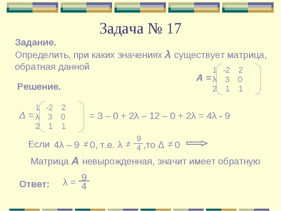 Задача № 17 Задание. Определить, при каких значениях λ существует матрица, об...