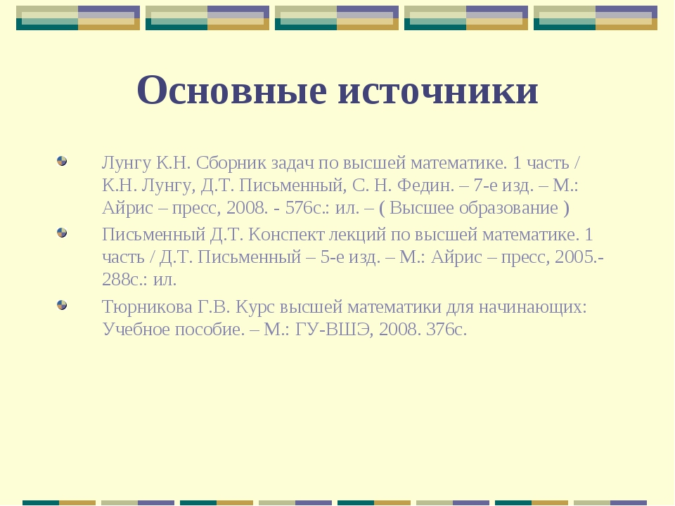 Основные источники Лунгу К.Н. Сборник задач по высшей математике. 1 часть / К...