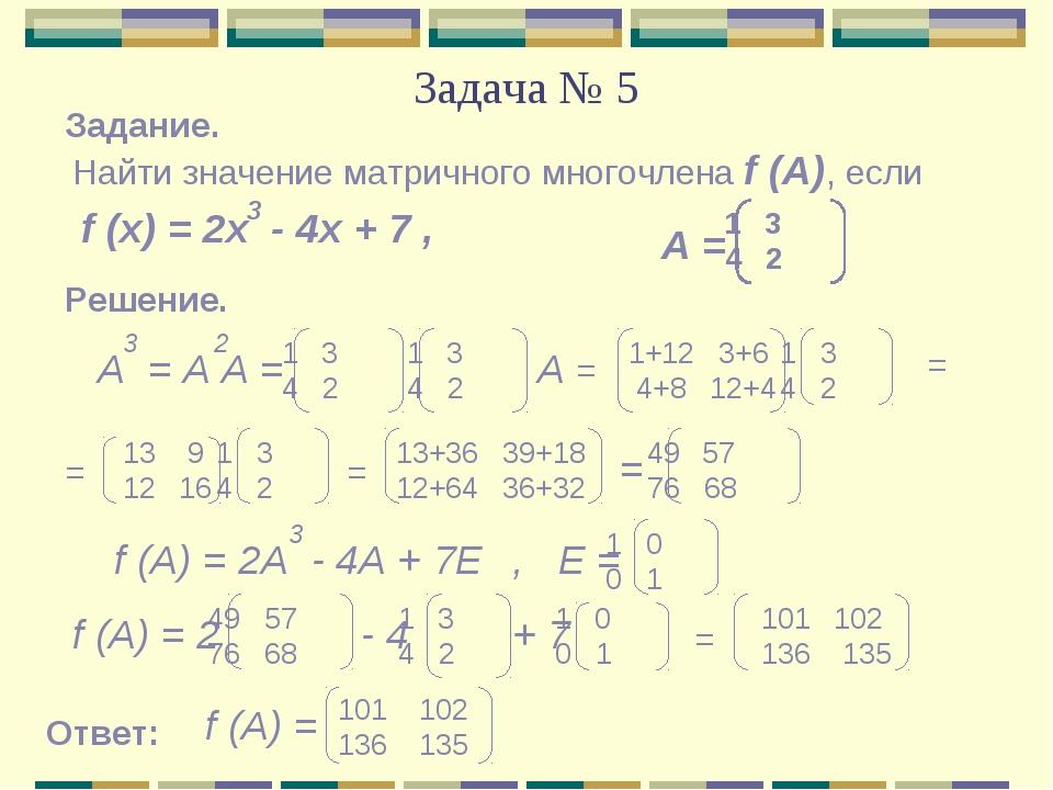 Задача № 5 Задание. Найти значение матричного многочлена f (A), если f (x) =...