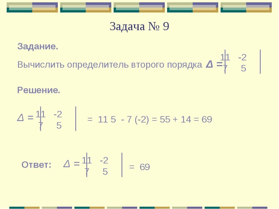 Задача № 9 Задание. Вычислить определитель второго порядка Δ = -2 7 5 Решение...