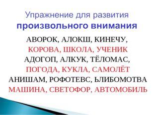 АВОРОК, АЛОКШ, КИНЕЧУ, КОРОВА, ШКОЛА, УЧЕНИК АДОГОП, АЛКУК, ТЁЛОМАС, ПОГОДА,
