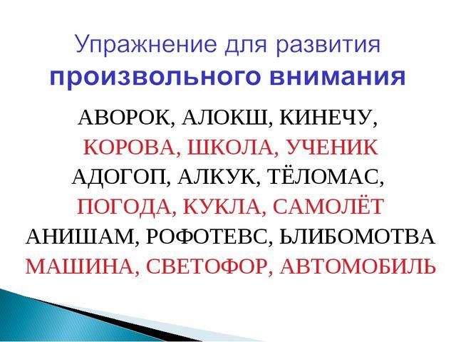АВОРОК, АЛОКШ, КИНЕЧУ, КОРОВА, ШКОЛА, УЧЕНИК АДОГОП, АЛКУК, ТЁЛОМАС, ПОГОДА,...