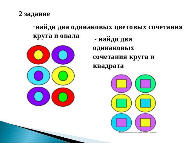 2 задание найди два одинаковых цветовых сочетания круга и овала - найди два о...