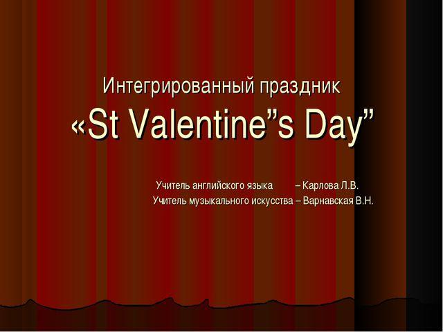 """Интегрированный праздник «St Valentine""""s Day"""" Учитель английского языка – Кар..."""