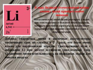 В годы Великой Отечественной войны элемент литий приобрел особое значение Мет