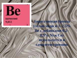 Бериллиевая бронза (сплав меди и 1–2,5% Ве с добавками 0,2–0,5% Ni и Со) испо