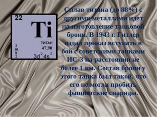 Сплав титана (до 88%) с другими металлами идет на изготовление танковой брони