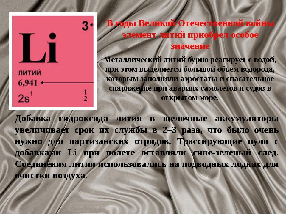В годы Великой Отечественной войны элемент литий приобрел особое значение Мет...
