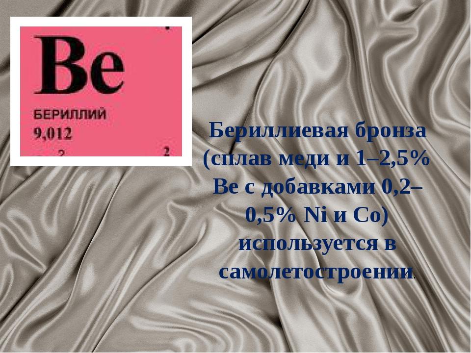 Бериллиевая бронза (сплав меди и 1–2,5% Ве с добавками 0,2–0,5% Ni и Со) испо...